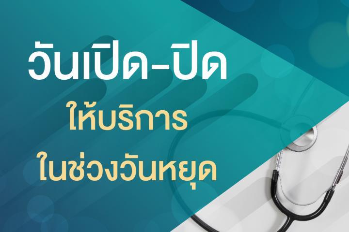 เปิด-ปิด บริการชั่วคราวช่วงวันหยุด คลินิกนอกเวลาราชการ คลินิกพรีเมียม ศูนย์การแพทย์สมเด็จพระเทพรัตน์