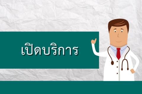 ประกาศแจ้งเปิดให้บริการหน่วยตรวจผู้ป่วยนอกพิเศษศัลยกรรมและกระดูก