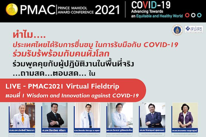 การประชุมวิชาการนานาชาติรางวัลสมเด็จเจ้าฟ้ามหิดลประจำปี พ.ศ. 2564 COVID-19: มุ่งสร้างโลกที่มีสุขภาวะและความเท่าเทียม