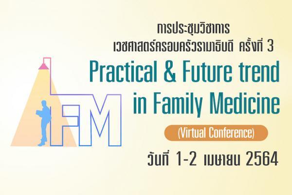 การประชุมวิชาการเวชศาสตร์ครอบครัว ครั้งที่ 3 Practical & Future trend in Family Medicine