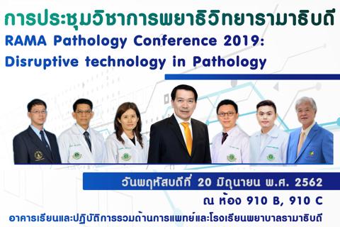 การประชุมวิชาการพยาธิวิทยารามาธิบดี RAMA Pathology Conference 2019: Disruptive technology in Pathology