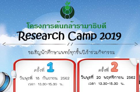 ขอเชิญนักศึกษาแพทย์ทุกชั้นปีเข้าร่วมกิจกรรม Research Camp 2019
