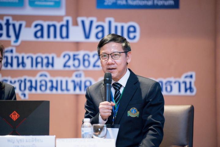 การประชุมวิชาการประจำปี ครั้งที่ 20 (20TH  HA National Forum)