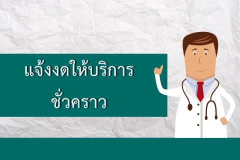 แจ้งงดให้บริการชั่วคราว หน่วยตรวจผู้ป่วยนอกพิเศษเวชสำอางและศัลยกรรมตกแต่งเสริมสวย
