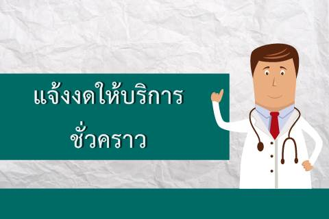 แจ้งงดให้บริการชั่วคราว หน่วยตรวจผู้ป่วยนอกหู คอ จมูก ภาควิชาโสต ศอ นาสิกวิทยา