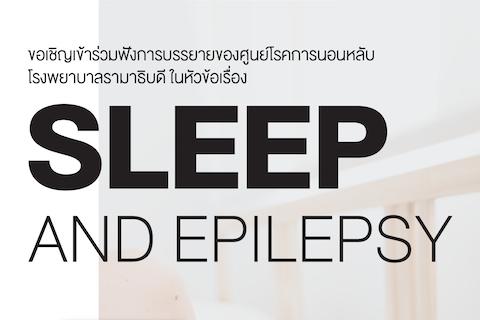 ขอเชิญเข้าร่วมฟังการบรรยาย เรื่อง Sleep and epilepsy