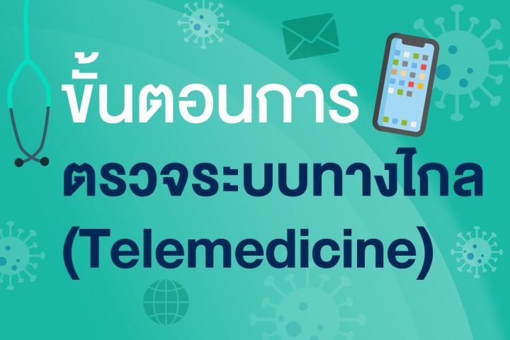 ขั้นตอนการตรวจระบบทางไกล (Telemedicine)