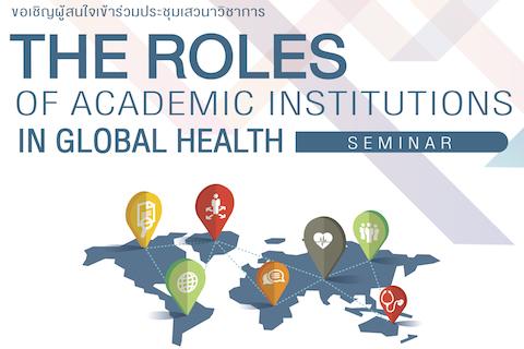 """ขอเชิญผู้สนใจเข้าร่วมประชุมงานเสวนาวิชาการ หัวข้อ """"The Roles of Academic Institutions in Global Health"""""""