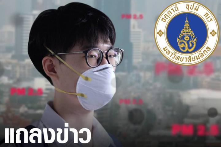 ม.มหิดล จัดแถลงข่าว PM 2.5 กับการดูแลสุภาพ ถ่ายทอดทาง Facebook Live