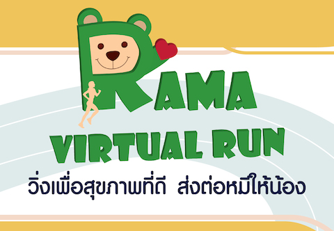 Rama Virtual Run วิ่งเพื่อสุขภาพที่ดี ส่งต่อหมีให้น้อง
