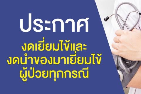 ขอความร่วมมือผู้รับบริการ งดเยี่ยมไข้และงดนำของมาเยี่ยมไข้ผู้ปป่วยทุกกรณี