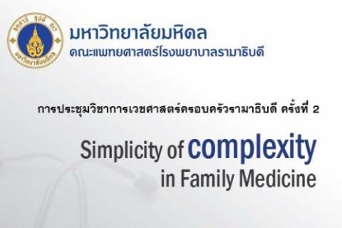 การประชุมวิชาการเวชศาสตร์ครอบครัวรามาธิบดี ครั้งที่2