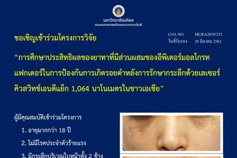 ขอเชิญเข้าร่วมโครงการวิจัย การป้องกันการเกิดรอยดำหลังการรักษากระลึกด้วยเลเซอร์