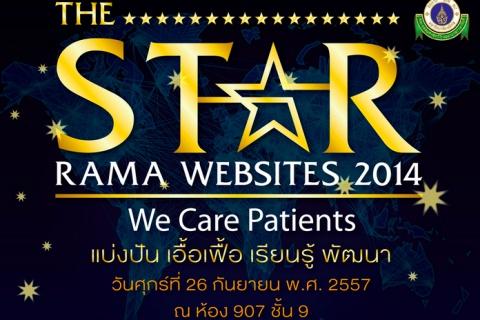 ขอเชิญเข้าร่วมกิจกรรม The Star Rama websites 2014 : We Care Patients