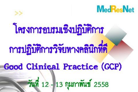 การปฏิบัติการวิจัยคลินิกที่ดี Good Clinical Practice (GCP)