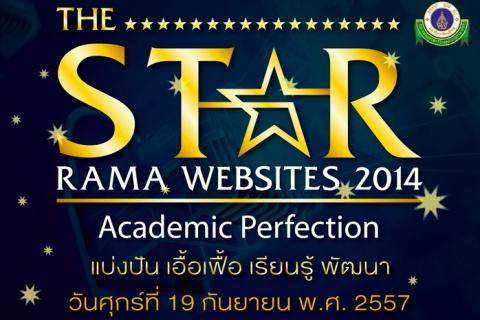 ขอเชิญเข้าร่วมประกวดเว็บไซต์ The Star Rama websites 2014 : Academic Perfection
