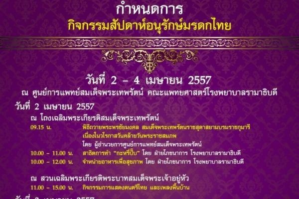กิจกรรมสัปดาห์อนุรักษ์มรดกไทย