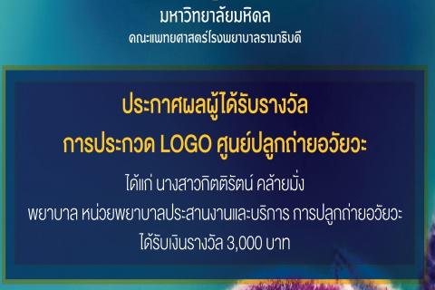 ประกาศผลผู้ได้รับรางวัลประกวด LOGO และ SLOGAN ของศูนย์ปลูกถ่ายอวัยวะ
