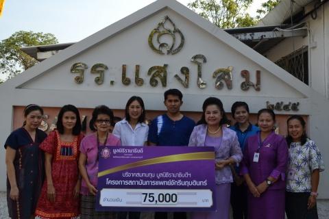 มอบเงินสมทบทุนเพื่อช่วยเหลือผู้ป่วยยากไร้