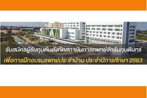 รับสมัครผู้รับทุนต้นสังกัดสถาบันการแพทย์จักรีนฤบดินทร์ เพื่อการฝึกอบรมแพทย์ประจำบ้าน ประจำปีการศึกษา 2563