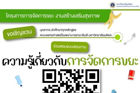 Bangkok International Neonatology Symposium: 2016