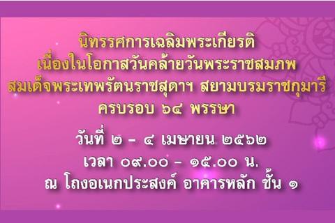 ขอเชิญเข้าร่วมชมนิทรรศการเฉลิมพระเกียรติ เนื่องในโอกาสวันคล้ายวันพระราชสมภพสมเด็จพระเทพรัตนราชสุดาฯ สยามบรมราชกุมารี