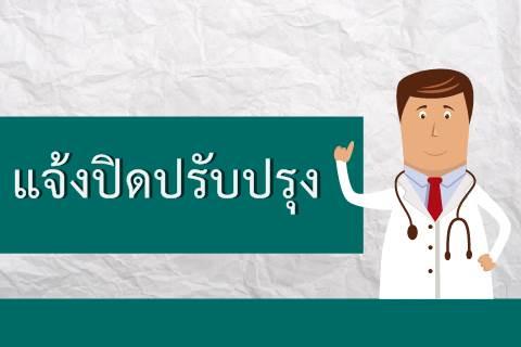 แจ้งปิดปรับปรุงหอผู้ป่วยพิเศษจักษุ-โสตฯ (6NE)