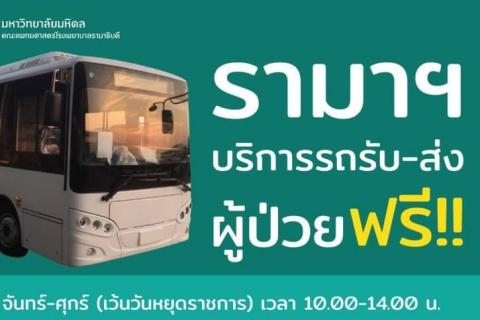 รามาฯ บริการรถรับ-ส่งผู้ป่วย ฟรี!!