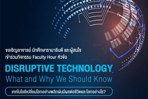 กิจกรรม Faculty Hour หัวข้อ Disruptive Technology