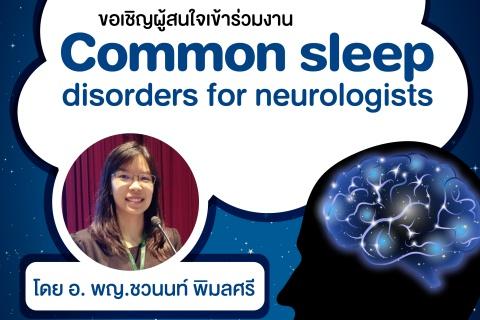 """ขอเชิญผู้สนใจเข้าร่วมงาน """"Common sleep disorders for neurologists"""""""