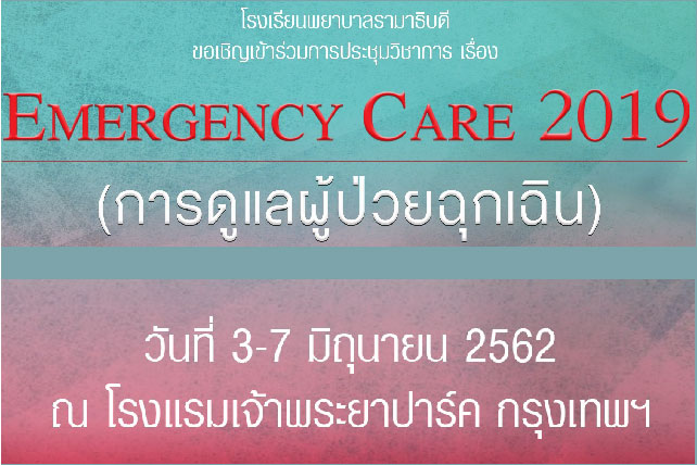 ขอเชิญเข้าร่วมการประชุมวิชาการเรื่อง Emergency Care 2019 (การดูแลผู้ป่วยฉุกเฉิน)