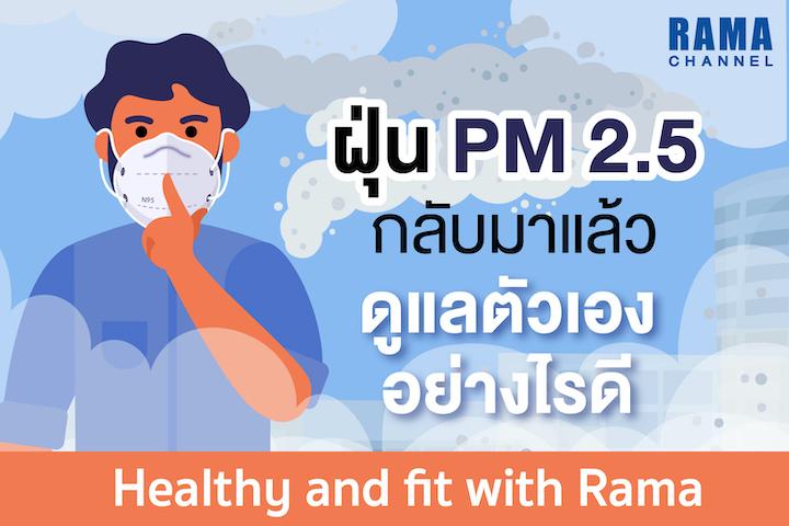 ฝุ่น PM2.5 กลับมาแล้ว ดูแลตัวเองอย่างไรดี