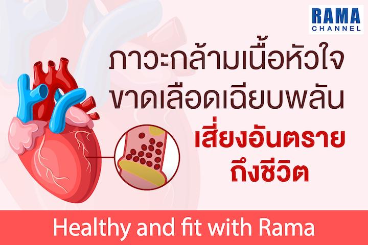 ภาวะกล้ามเนื้อหัวใจขาดเลือดเฉียบพลัน เสี่ยงอันตรายถึงชีวิต