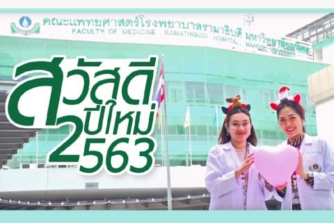 ชาวรามาธิบดีขอส่งความสุขผ่านคลิป สวัสดีปีใหม่ 2563