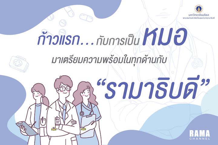 """ก้าวแรก...กับการเป็นหมอ มาเตรียมความพร้อมในทุกด้านกับ """"รามาธิบดี"""""""