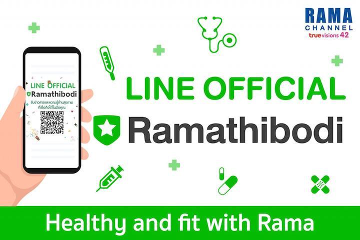 LINE Official Ramathibodi! คณะแพทยศาสตร์โรงพยาบาลรามาธิบดี มหาวิทยาลัยมหิดล