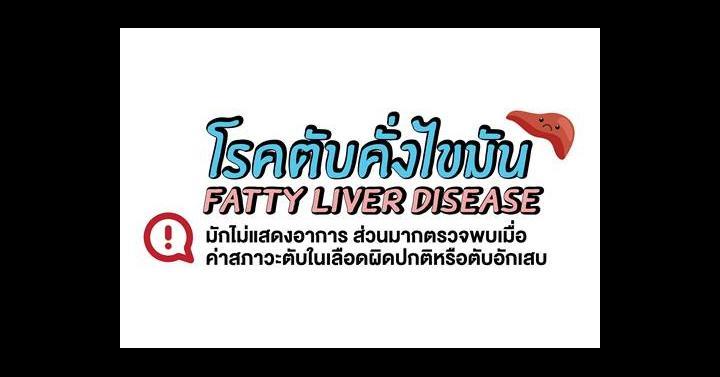 โรคตับคั่งไขมัน FATTY LIVER DISEASE