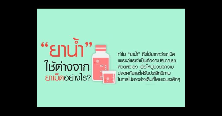 ยาน้ำใช้ต่างจากยาเม็ดอย่างไร?