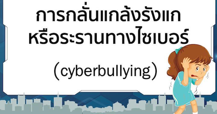 การกลั่นแกล้งรังแก หรือระรานทางไซเบอร์ (cyberbullying)