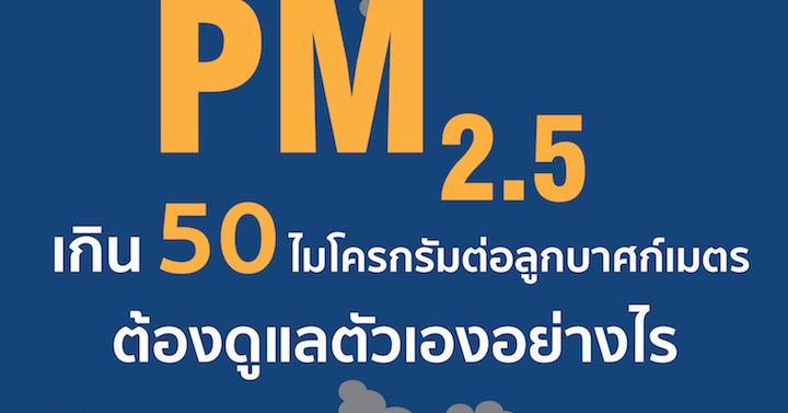 PM2.5 เกิน 50 ไมโครกรัมต่อลูกบาศก์เมตรต้องดูแลตัวเองอย่างไร