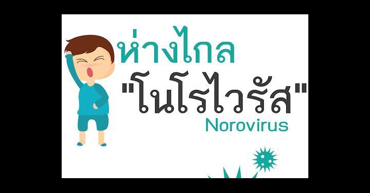 """ห่างไกล """"โนโรไวรัส"""""""