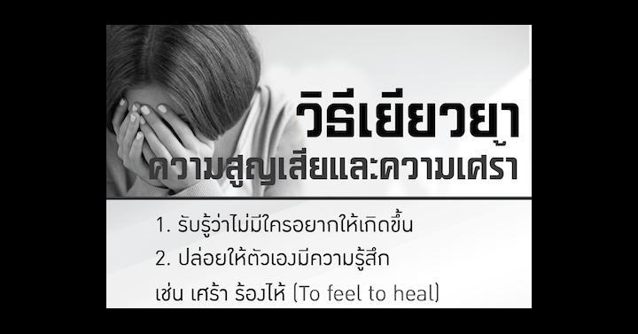 วิธีเยียวยา ความสูญเสียและความเศร้า