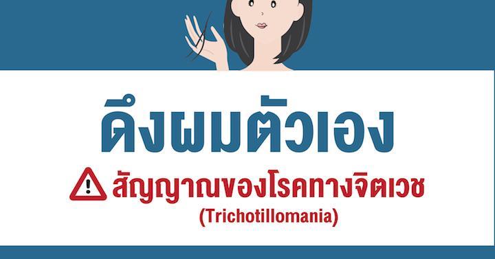 ดึงผมตัวเอง สัญญาณของโรคทางจิตเวช (Trichotillomania)