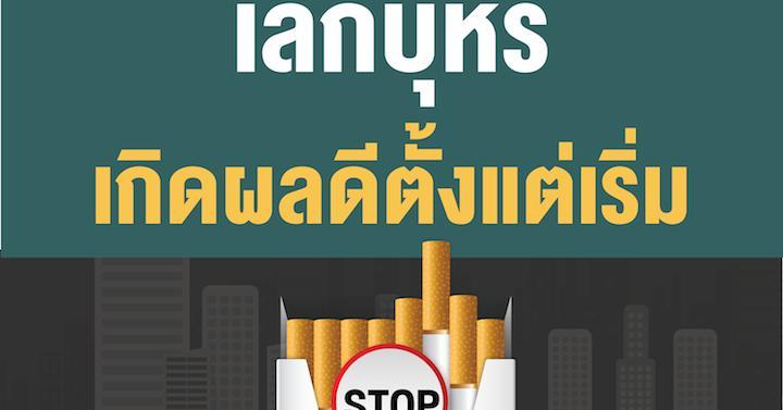 เลิกบุหรี่ เกิดผลดีตั้งแต่เริ่ม