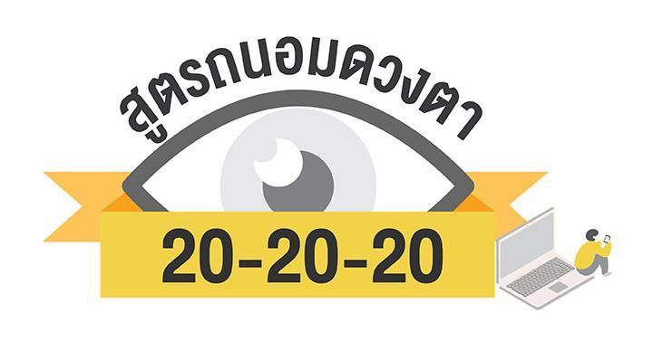 สูตรถนอมดวงตา 20-20-20 เมื่อต้องดูจอคอมพิวเตอร์หรือโทรศัพท์มือถือ