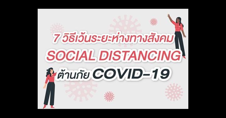 7 วิธีเว้นระยะห่างทางสังคม SOCIAL DISTANCING ต้านภัย COVID-19