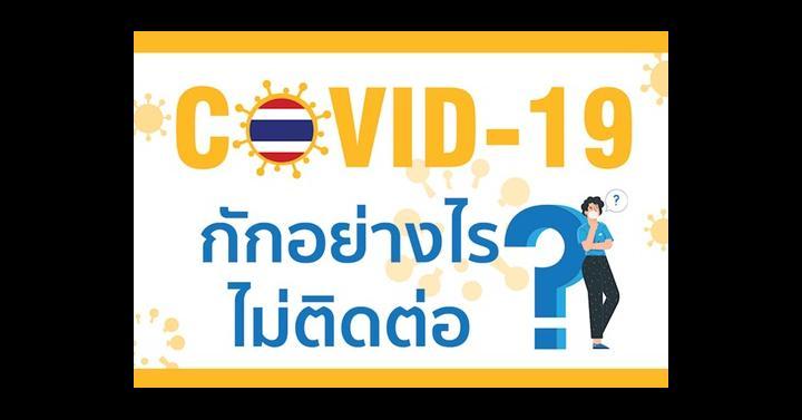 COVID-19 กักอย่างไร ไม่ติดต่อ?