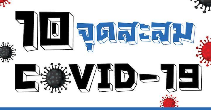 10 จุดสะสม COVID-19