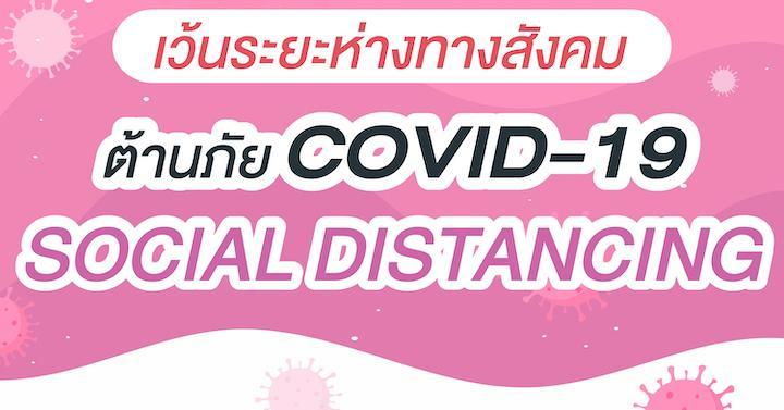 เว้นระยะห่างทางสังคม SOCIAL DISTANCING ต้านภัย COVID-19