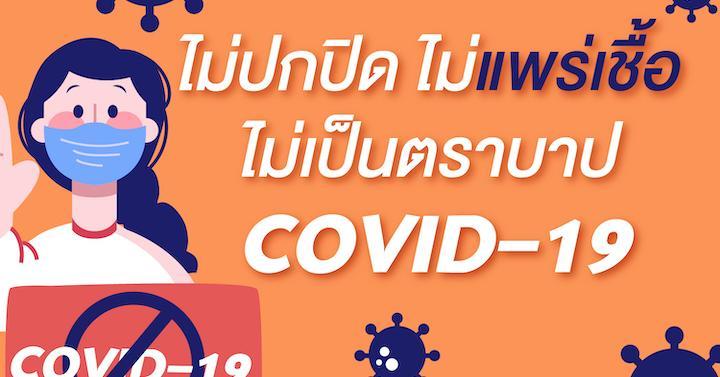 ไม่ปกปิด ไม่แพร่เชื้อ COVID-19